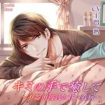 [RE227704] He Heals You with His Hands ~Clumsy Boyfriend's Sweet Nursing~ #2 (CV: Atsushi Domon)