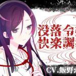 [RE227813] Daughter of Ruined Family – Pleasure Discipline