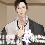 [RE228295] Balloon Flower