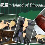[RE228442] Island of Dinosaur V1.0