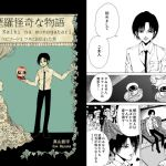 [RE228995] ENRA Kaiki na monogatari #1: Man Captured by Vines