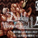 Daddy in Wonderland 4
