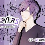 [RE230227] LOVERS ~ Cool but Awkward Boyfriend ~