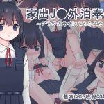 [RE230355] Runaway Schoolgirl's Sleepover Service ~Can't Disobey Your Orders~