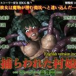 [RE233601] Captured village girl  -Spawning of Roper-