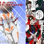 Fiora VS Geroru! ~Fiora Crisis Side Story~