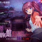 The Haunted Inn ~Terror of Sumeragi Ryokan~ (X-rated Edition)