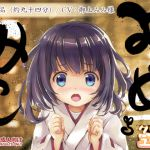 YOMEMIKO: A Small Wife