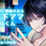 [RE236252] [Binaurally Recorded] Younger Yet Maternal Boy Who Understands Menstruation Haru-kun