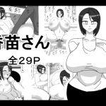 Kanae-san