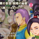 [RE241019] General's Imagination, Princess' Secret