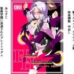 [RE241132] Heroine Harassment – Great Madam Yuno Yuuhari