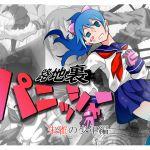[RE241444] Back Alley Punisher Suzakuboy