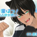 [RE241832] [Binaurally Recorded] My Sweet Cat -Kuro-