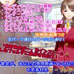 [RE242685] Sano Gengaman Clothing Pack Materials C – Blazer