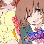 [RE243026] C95 Work Revenge! -2018-