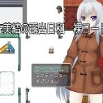 Yui Usami's Exhibition Day (Coat Flashing Edition)