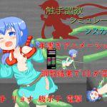 [RE237482] Tentacle Discipline Simulator: Shisuka