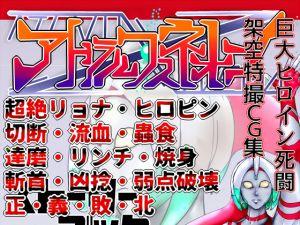 [RE245278] Toushin Chouyou Ultra Lux Neon (Part 1)