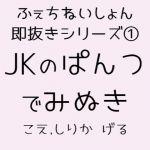 [RE245829] Fapping to Schoolgirl Natsuki's Panties
