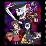 [RE246132] Gendai Youkai Kitan Welcome