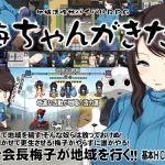 Ume-chan is Here! ~Regional Development Survival RPG~