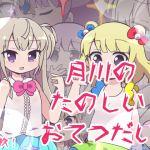 [RE247081] Tsukikawa's Fun Help!