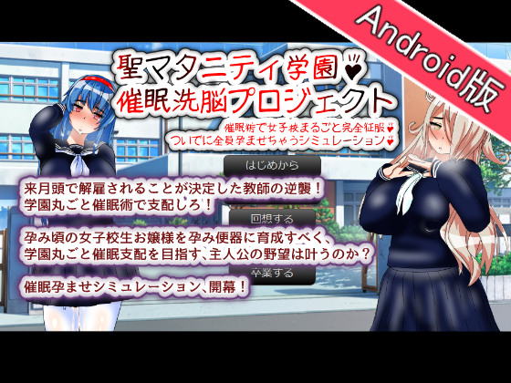 [RE248313] [Android Ver.] St. Maternity Academy: Hypnotic Brainwash Project