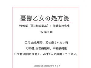 [RE248597] Remedy for Melancholic Girls: [Category-2 Medicine] Nurse's Office Teacher