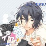Just Sleeping Next To You Isn't Enough! Sou-kun