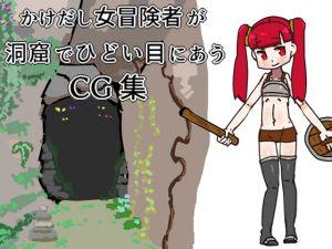[RE249843] Rookie Adventurer Gets Screwed in the Dungeon