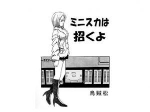 [RE249922] Mini Skirts Draw them in