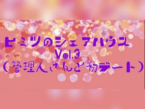 [RE250155] Secret Share House Vol.3 (First Date with the Manager)