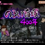 [RE250520] The 400 Year Kubizuka Curse Part 1
