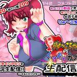 [RE250975] Ryuko-chan's Tickle Capsul Live Stream!
