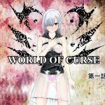 [RE250994] WORLD OF CURSE Part 1