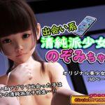 Innocent Hookup Girl Nozomi-chan