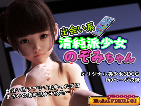 [RE244356] Innocent Hookup Girl Nozomi-chan