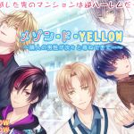 [RE245868] Maison de YELLOW ~The Neighboring Men Came by One After Another…~
