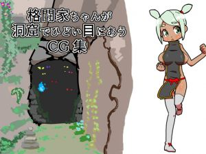 [RE250669] CG Set Where a Martial Artist Girl Gets Assaulted in a Cave