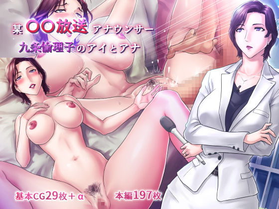 Yuriko the Television Announcer's Love and Lust  By Grassturtle