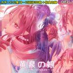 [RE252126] Yomotsu no Musume: Volume 4