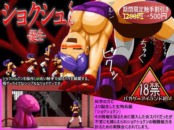 Tentacle-kun: Birth By Tokyo Baka Game Island