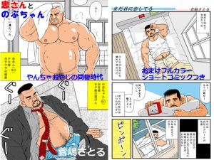 "[RE252999] Wild Old Man's Cohabitation Days ""Chu-san and Nobu-chan"""