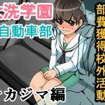 [RE253456] Ooarai Academy – Automotive Club – Nakajima