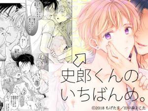 [RE253718] Shirou-kun's First.