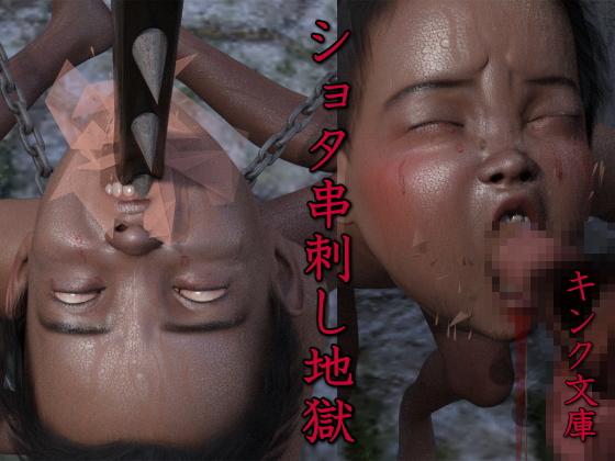 [RE242945] Shota Skewer Hell