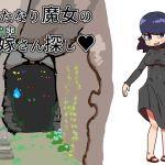 Futanari Witch's Bride Hunting