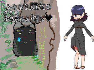 [RE250968] Futanari Witch's Bride Hunting