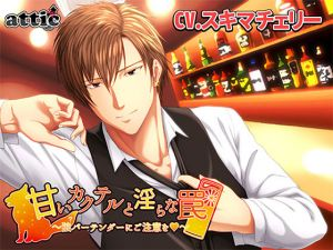 [RE251527] Sweet Cocktails and Lewd Traps ~ Beware of the Wolf (?) Bartender!